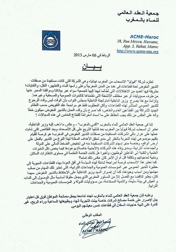 بيان أكمي بخصوص تصريحات وزير الداخلية حول التدبير المفوض