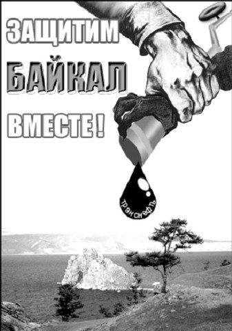 affiche de Greenpeace