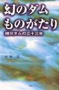 Histoire de barrage au Japon